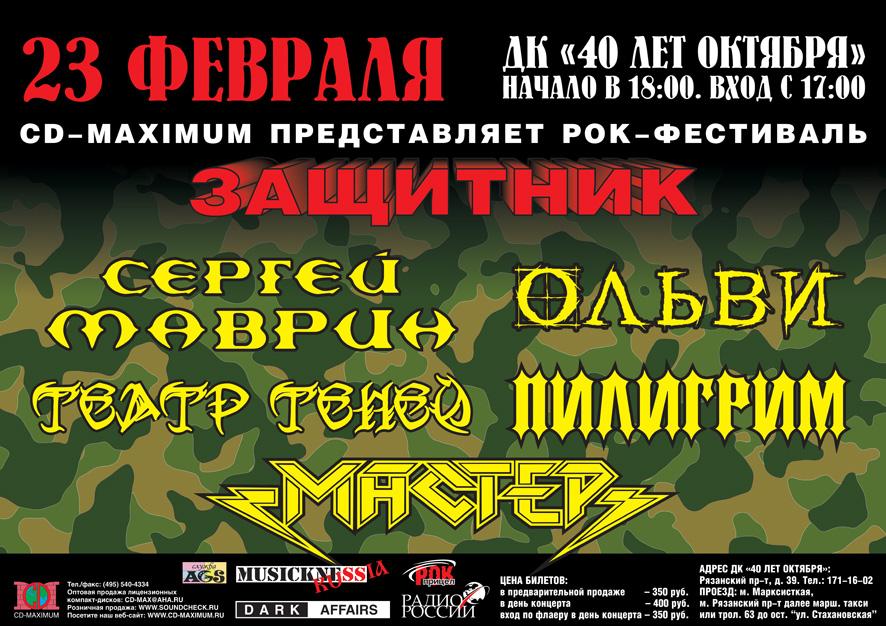 Рок концерт в москве